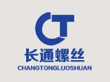 永年县长通紧固件有限公司