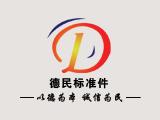邯郸市久德紧固件制造有限公司