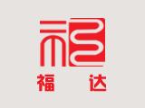 邯郸市福达紧固件制造有限公司
