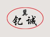 邯郸市固牌五金制品有限公司