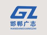 邯郸市广志金属制造有限公司
