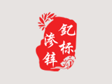邯郸市钇标紧固件有限公司