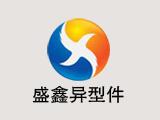 河北省永年县盛鑫异型件厂