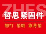 邯郸市永年区哲思紧固件制造有限公司