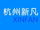 杭州新凡紧固件有限公司