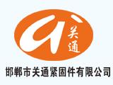 邯郸市关通紧固件有限公司