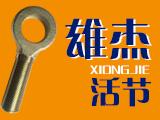 邯郸市雄杰紧固件制造有限公司