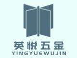 邯郸市英悦金属制品制造有限公司