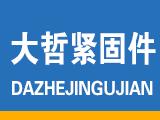 邯郸市永年区河北铺大哲紧固件