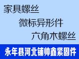 永年县河北铺帅鑫紧固件