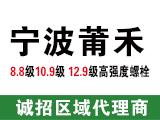 宁波莆禾高强度紧固件有限公司
