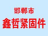 邯郸市鑫哲紧固件