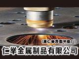 邯郸市永年区仁举金属制品有限公司
