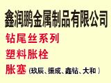 鑫润鹏金属制品有限公司