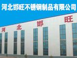 河北邯旺不锈钢制品有限公司