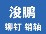 邯郸市浚鹏紧固件有限公司
