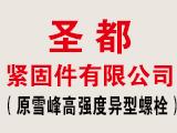 永年县圣都紧固件有限公司(原雪峰高强度异型螺栓)