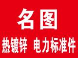 邯郸市名图紧固件制造有限公司