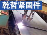 邯郸市乾哲紧固件制造有限公司