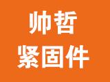 邯郸市帅哲紧固件制造有限公司