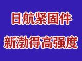宁波新渤得高强度河北,邯郸市, 宁波新渤得10.9级高强度螺栓  宁波万特8.8级高强度螺栓  宁波新渤得高强度螺母   海盐卫士高强度螺母   10.9级塔吊螺栓  钢结构螺栓,,,