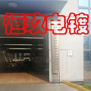 邯郸市永年区恒玖电镀有限公司