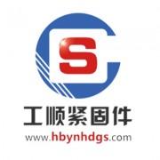 邯郸市工顺紧固件有限公司